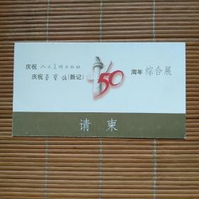 庆祝人民美术出版社,庆祝荣宝斋(新记)50周年综合展(开幕式请柬)