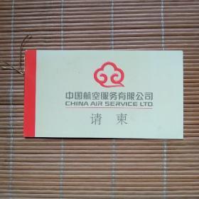 中国航空服务有限公司成立十周年答谢酒会(请柬)