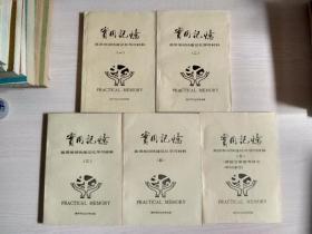 实用记忆:英语单词快速记忆学习材料(1-5册)