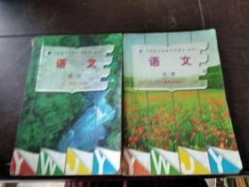 义务教育初级中学课本 语文 第二册