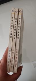 周恩来的艺术世界丛书 三本合售