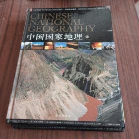 中国国家地理(3册)