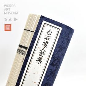 【复印件】 白石道人诗集 宋 姜夔 线装影印 仿古工艺 手工定制 古籍善本