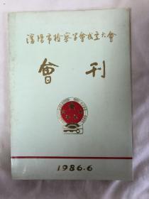 沈阳市检察学会成立大会会刊1986.6