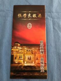 学良故居 (天津张学良故居纪念馆简介手册)