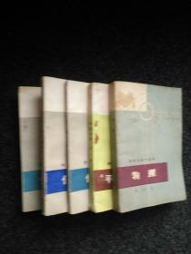 数理化自学丛书【平面几何第一册、物理第四册、化学第二、第三、第四册】五册合售