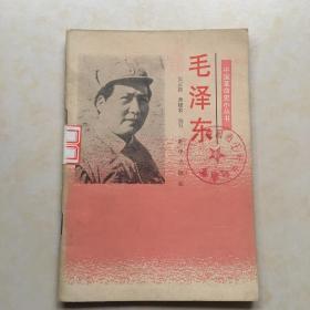 中国革命史小丛书 毛泽东 吴正裕 蒋建农编写