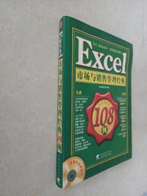 Excel 市场与销售管理经典108例