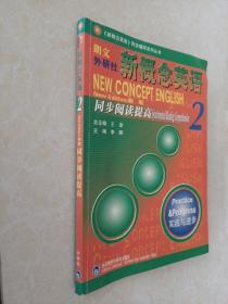 朗文外研社版新概念英语(2)实践与进步(新版)同步阅读提高