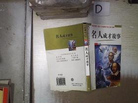 语文新课标参考书目——名人成才故事 。、