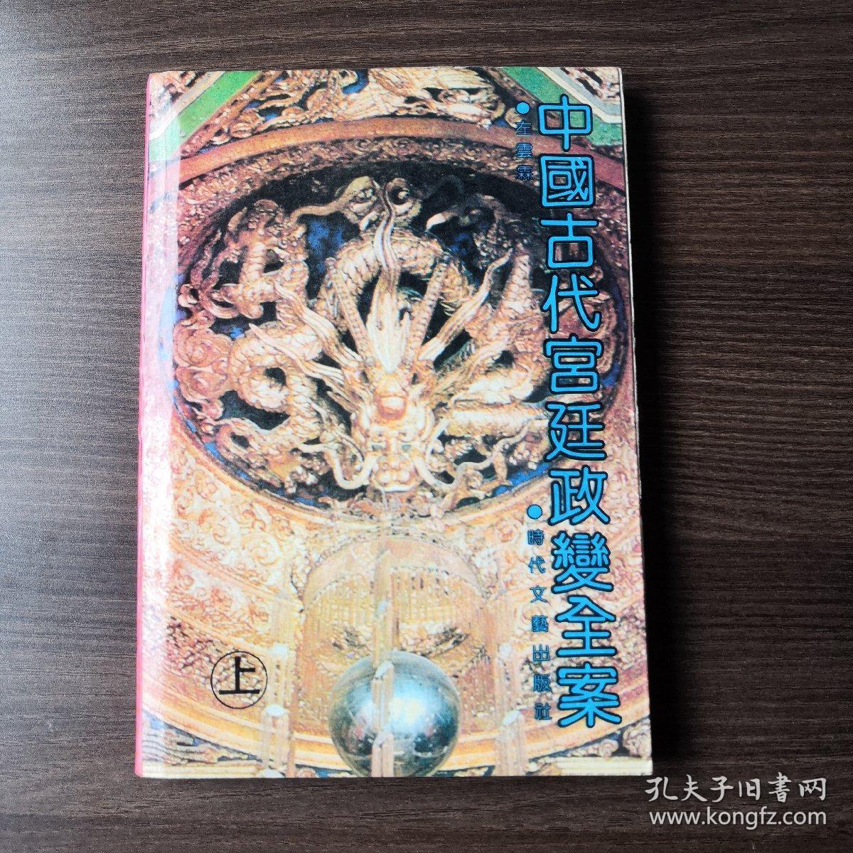 中国古代宫廷政变全集 上