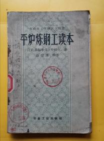 平炉炼钢工读本 苏联技工学校教学用书 57年版 包邮挂刷
