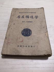 房屋构造学(民国三十六年出版)