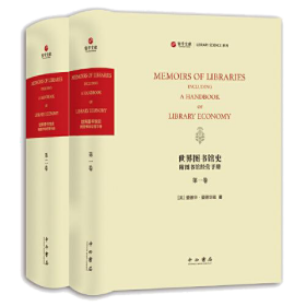 世界图书馆史:附图书馆经营手册:英文(全两册)(寰宇文献)