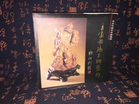 王家黄杨木雕艺术  签名本
