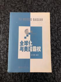 全球化与美国霸权 /张世鹏 北京大学出版社