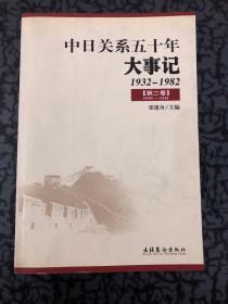 中日关系五十年大事记——1932-1982(全五卷) /张篷舟 文化艺术