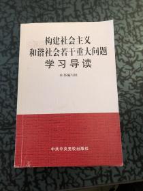 构建社会主义和谐社会若干重大问题学习导读 /《构建社会主义和谐
