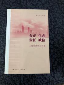 公正 包容 责任 诚信:上海价值取向解读 /潘世伟 上海人民出版社