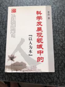"""科学发展观视域中的""""以人为本"""" /李青 时事出版社"""
