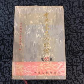 中共党史人物传.第61卷 /中共党史人物研究会 中央文献出版社