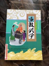 重教兴学 /于武、高阶顺 吉林出版集团有限责任公司