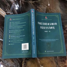 冷战后美国在亚太地区的多边安全行为研究 /余建军 上海社会科学?
