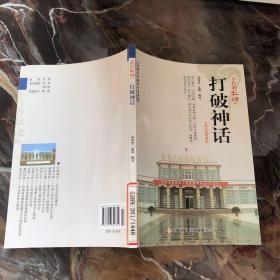 不朽的丰碑:打破神话 /孙有会、孟瑶 吉林出版集团有限责任公司