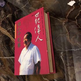 世纪伟人 邓小平纪事 /杨国宇等编 上海文艺出版社