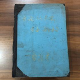 八十年代老中医手稿本巜方论从众录》,一厚册。