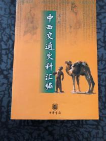 中西交通史料汇编(第三册) /张星烺 中华书局