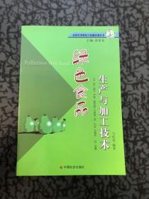 绿色食品生产与加工技术/农村实用科技与技能培训丛书 /马祥爱 中