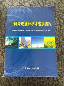 中国先进能源技术发展概论 /国家高技术研究发展计划(十一五863计