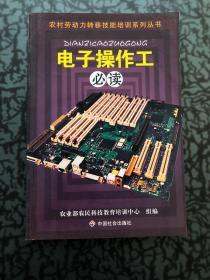 电子操作工必读 /李丽英 中国社会出版社