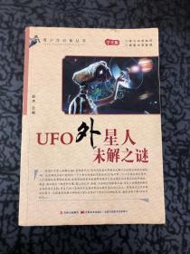 UFO外星人未解之谜 /彭杰 吉林美术出版社