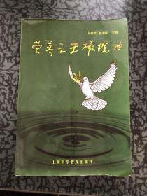 营养之王橄榄油 /徐纬英、陈周顺 上海科学普及出版社