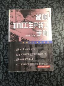 简明机加工生产线工手册 /胡家富 上海科学技术出版社