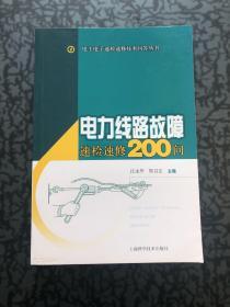 电力线路故障速检速修200问 /汪永华、邢昌宏 上海科学技术出版社