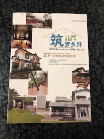 山水田园自宅梦 /台湾《漂亮家居》编辑部 福建科技出版社