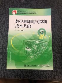 数控机床电气控制技术基础(第2版) /赵俊生 电子工业出版社