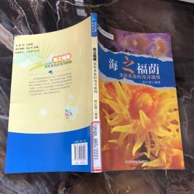 海之福荫 : 美轮美奂的海洋植物 /侯红霞 河北科学技术出版社