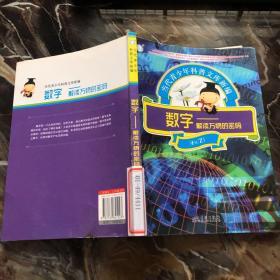 数字 : 解读万物的密码 /韩雪 安徽美术出版社