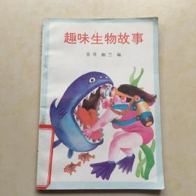 趣味生物故事 封面设计 卢仲坚 插图曾祥健