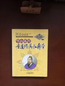 中国道家养生与现代生命科学系列丛书之11(第2辑):华山陈抟丹道修真长寿学
