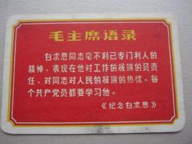 文革《毛主席语录》背为该;语录歌--144k袖珍双面版少见罕见小卡片