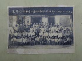 老照片:万埠小学第十三届初小毕业合影(一九六一年1月七日)