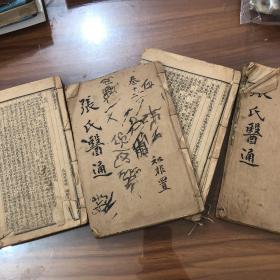 民国石印本巜张氏医通》卷九一十六,四册,