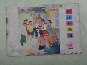 红小兵画报(1975年第9月)