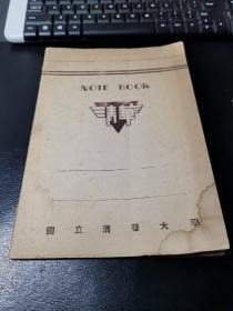 国立清华大学 NOTE BOOK(笔记本)空白本 未使用过