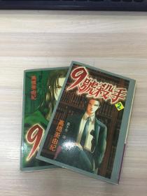 漫画:9号杀手(1、2)【两本合售!小开本!】